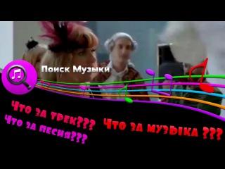 (Сериал Последний из Магикян - 1 сезон 10 серия) Что за трек/ Что за песня/ Что за музыка № 6