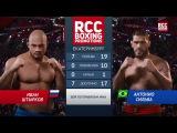 Иван Штырков vs Антонио Сильва Ivan Shtirkov vs Antonio Silva