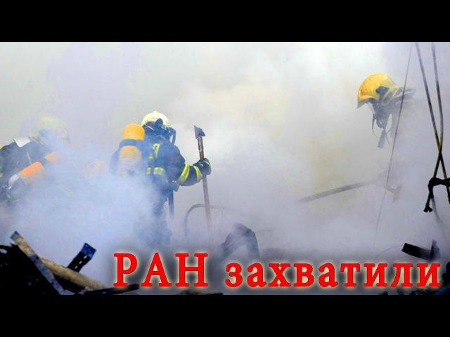 Академия РАН - Захвачена