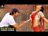 Govindudu Andarivadele Movie Gulabi Kallu Video Song | Latest Telugu Video Songs | Ram Charan, Kajal