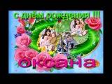 ОКСАНА ФЁДОРОВА-ВИДЕООТКРЫТКА С ДНЁМ РОЖДЕНИЯ