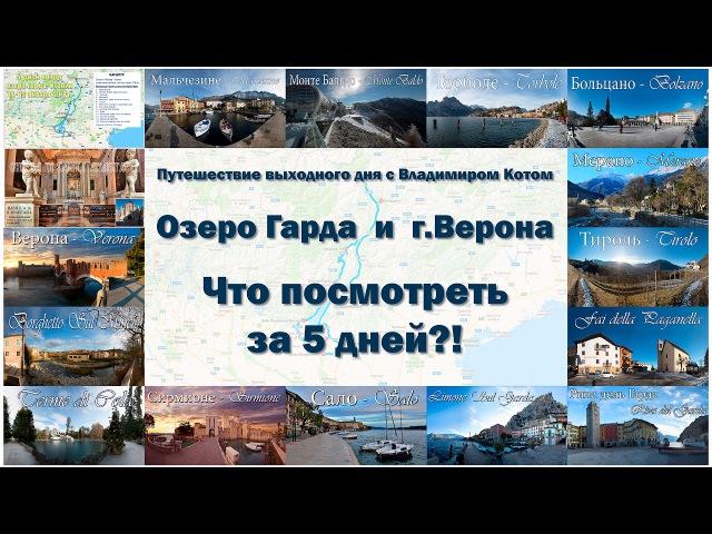 Озеро Гарда и Верона - что по за 5 дней   Lake Garda and Verona - what to see in 5 days