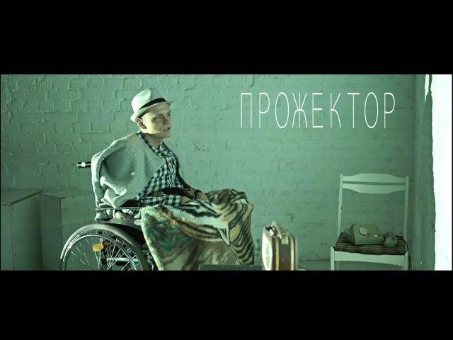 Тони Раут Прожектор при уч Stinie Whizz музыка Ivan Reys