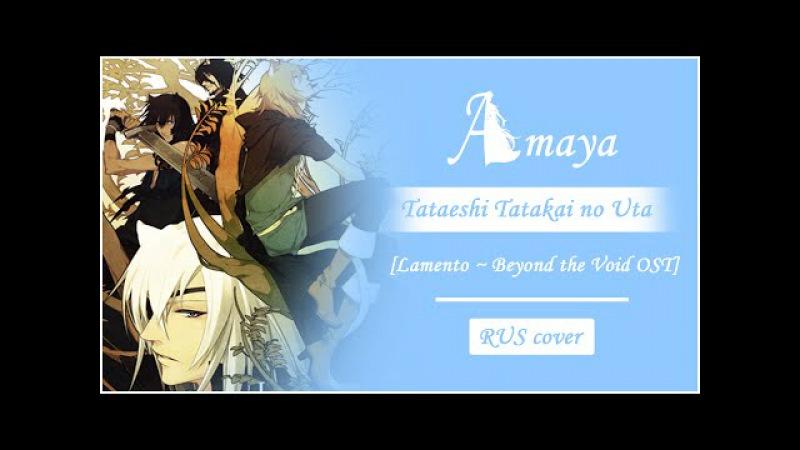 HBD Yuki Eiri Amaya Tataeshi Tatakai no Uta Lamento ~Beyond the Void OST Itō Kanako RUS cover