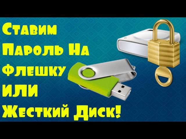 Как поставить пароль на флешку или HDD. Защищенная флешка с помощью Bitlocker!