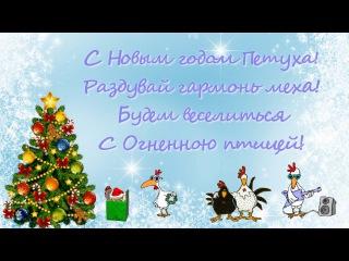 С Новым годом Петуха! Поздравление с 2017 годом Петуха! Заставки к видео