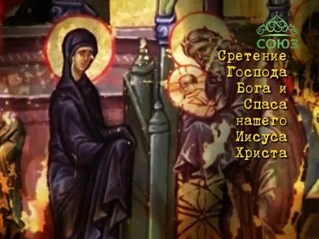 Сретение Господне. Митрополит Иларион (Алфеев). Слово 3