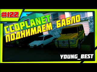 [MTA]#122 CCDplanet [Сервер#1] как зарабатывает Young Best на сервере MTA CCDplanet