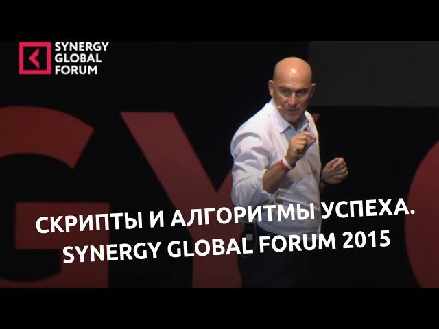 Полное выступление Радислава Гандапаса на Synergy Global Forum 2015