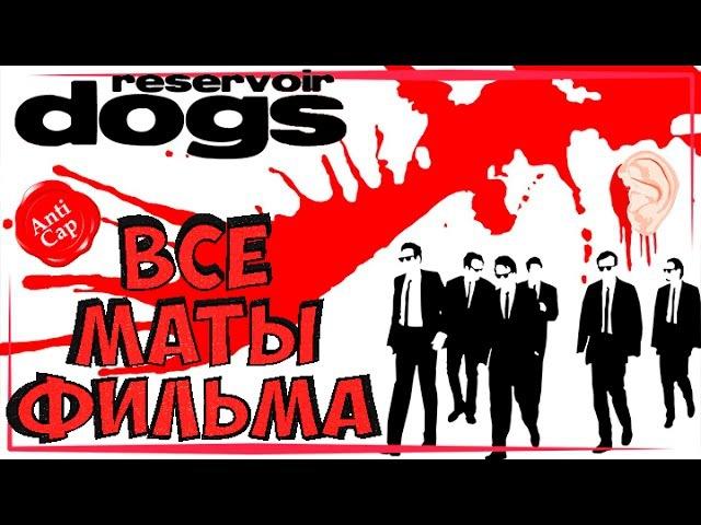 •Бешеные псы в переводе Гоблина• ◀[Все маты фильма]▶