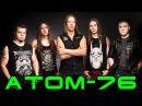 ATOM-76 Лабиринт отражений / Russian Heavy Metal Ballad
