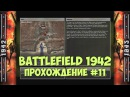 Battlefield 1942 - 11 Omaha Beach Прохождение