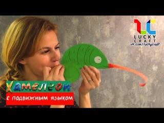Хамелеон с подвижным языком l lucky craft – подпишись!