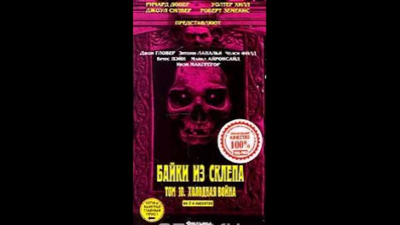 Байки Из Склепа: Том X - Tales from the Crypt : Vol. X