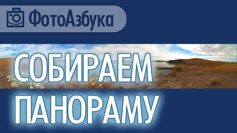 Видео Уроки по обработке фотографии 01 Как собрать панораму из нескольких снимков Фотоазбука
