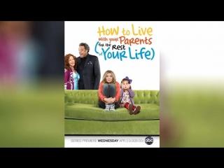Как прожить с родителями всю оставшуюся жизнь (2013) | How to Live with Your Parents (For the Rest of Your Life)