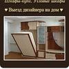 подъёмные шкафы кровати трансформер мебель