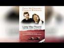 Долгий путь (2005) | Love's Long Journey