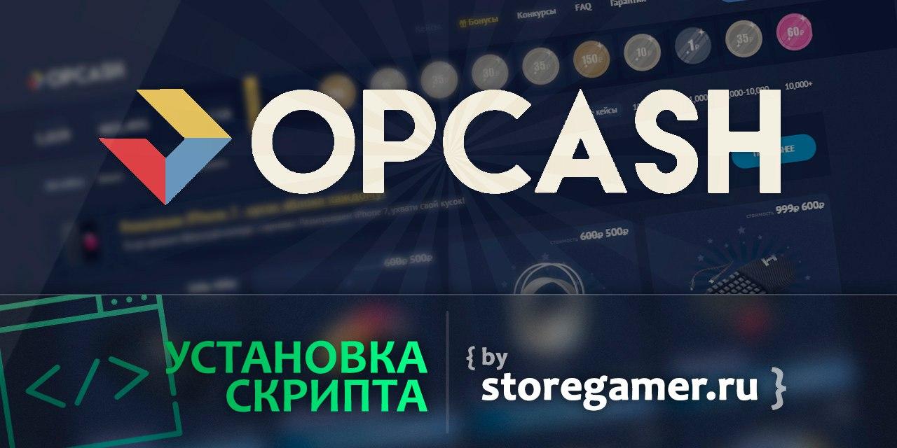 СКРИПТ+УСТАНОВКА 4CASH OPCASH