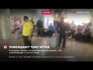 Жители Чечни создали сборную России по боулингу среди слепых