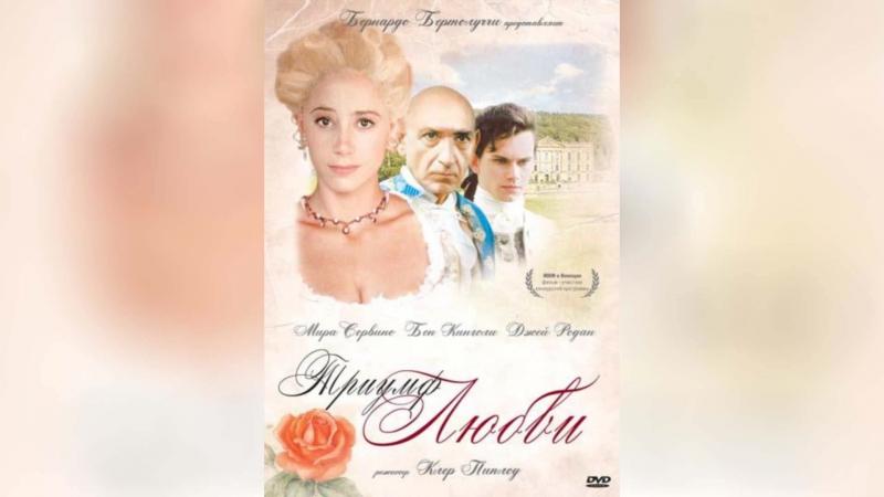 Триумф любви (2001) | The Triumph of Love