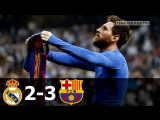 Real Madrid 23 FC Barcelona  La Liga 33-й тур 23.04.2017