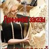 Индивидуальный пошив одежды в Тольятти