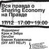 Вся правда о sharing economy на Правде