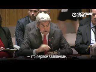 Керри ловит на лжи и опускает Лаврова на весь мир во время заседания ООН