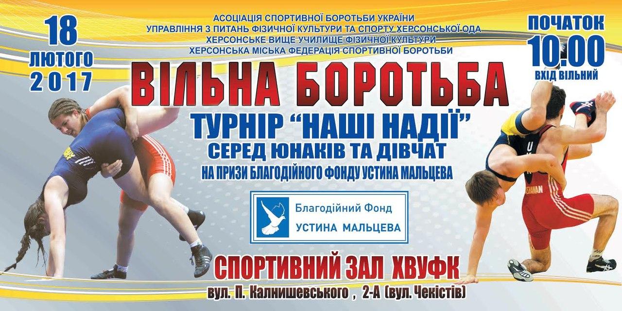 Фонд Устина Мальцева открывает год Всеукраинским спортивным турниром