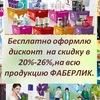 Бизнес на дому с компанией Faberlic (Белгород)