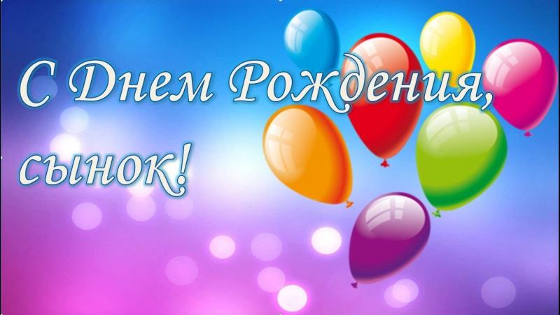 Поздравление с днем рождения единственному