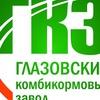 ООО Глазовский комбикормовый завод