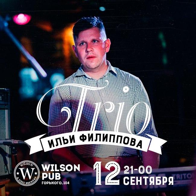 12.09 Organ Trio Ильи Филиппова в Wilson Pub!