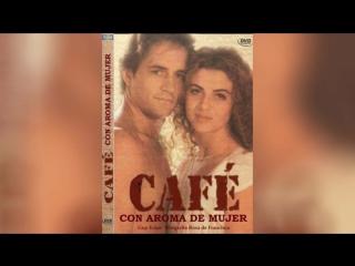 Кофе с ароматом женщины (1993) | Caf