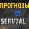 ПРОГНОЗЫ CSGO | СТАВКИ КС ГО ОТ SERV7AL