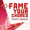 Fame Your Choreo. Рашн Эдишн 13-14.05