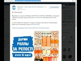 10.03.17 РОЗЫГРЫШ сертификата на роллы от FRESHROLL