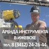 Аренда (прокат) инструмента | Ижевск