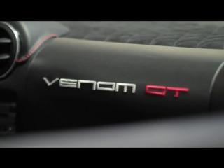 Оттюненые  Henessey Venom GT - самая быстрая тюненая тачка в мире