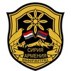 Сирия-Армения