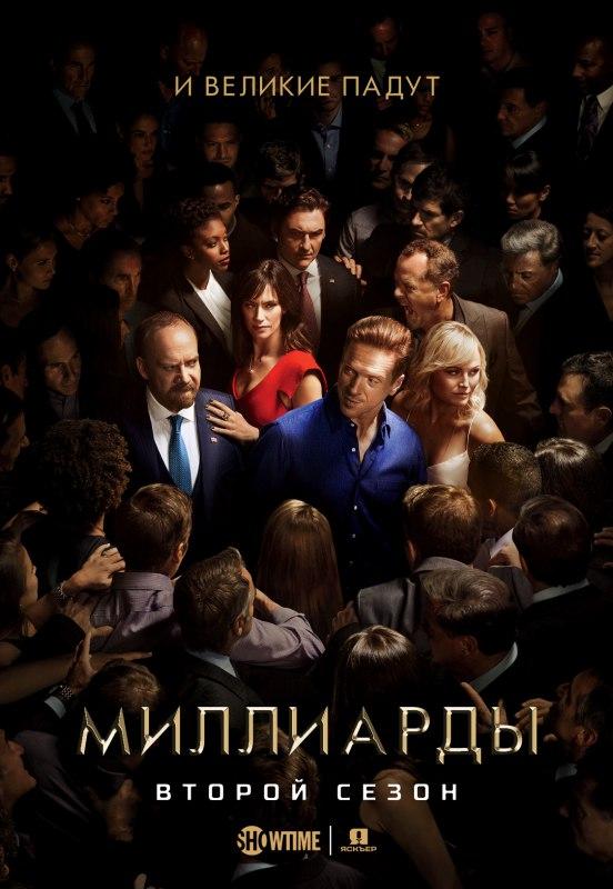 Миллиарды 1-2 сезон 1 серия Jaskier | Billions