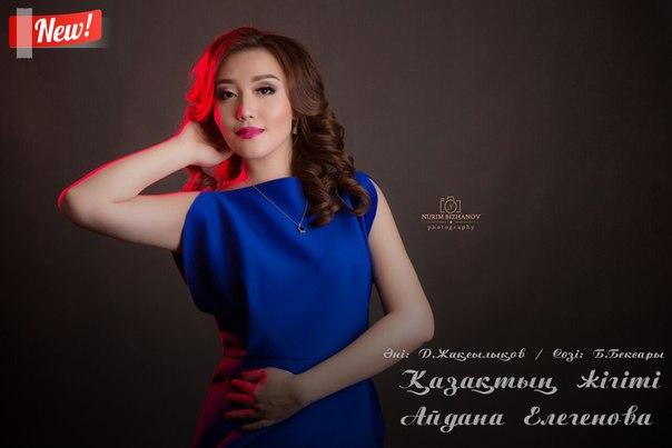 Айдана Елегенова - Қазақтың жігіті (2016)
