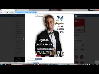 Пригласительные билеты( для двоих) на концерт Артема Тепляшина