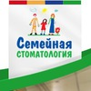 Семейная стоматология | Бесплатный осмотр » Омск