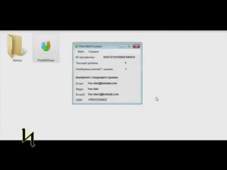 ProkMLM создание и активация первого ключа Key 1.