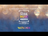 [Full Show] 170120 26th Seoul Music Awards 2017 [1/4]