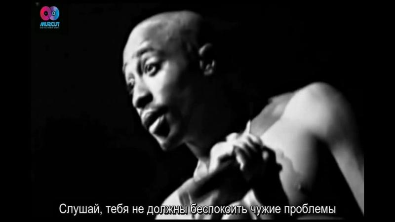 2Pac feat. Stretch, Mopreme Shakur - Stay true (с переводом)