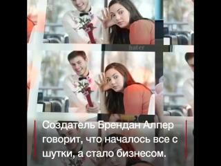 Необычное приложение для знакомств набирает популярность