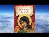 Послание Ангела Покаяния с 58мин. - Пастырь Ерма